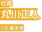 丸川正人(CV:高木渉)